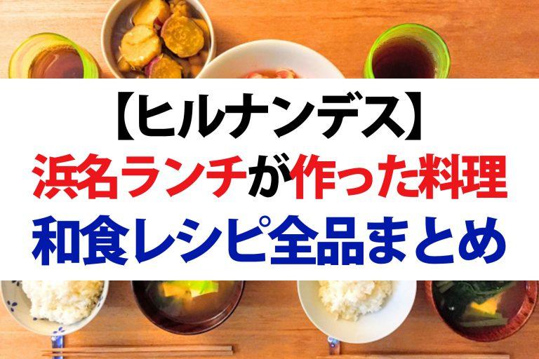 【ヒルナンデス】浜名ランチのピーラーレシピ全品まとめ|サイコロレストラン和洋中バトル