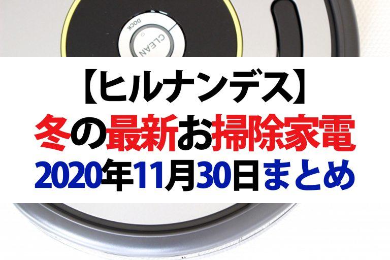【ヒルナンデス】最新お掃除家電まとめ 掃除芸人の佐藤満春さんおすすめ(2020年11月30日)