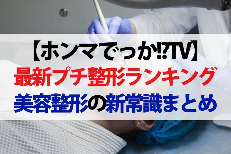 【ホンマでっかTV】令和の最新美容整形SP|りんたろー&オカリナがプチ整形『ハイフ』で激変!?