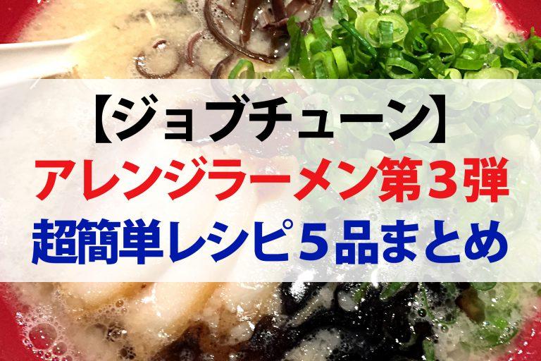 【ジョブチューン】インスタント麺アレンジレシピ5品まとめ|ラーメンバトル第3弾