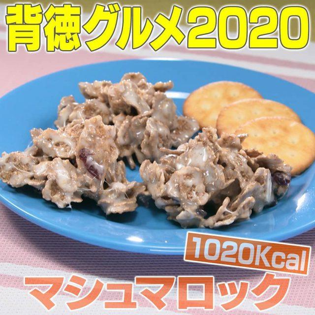 【家事ヤロウ】背徳グルメ2020レシピ4品まとめ|ポテトチップスパスタ・マシュマロック・塩バター肉そぼろ飯・どらンチトースト