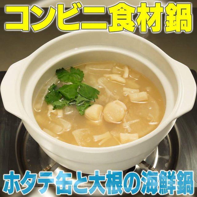 【家事ヤロウ】鍋レシピ&最強シメ4品まとめ|コンビニ食材で作る超簡単鍋