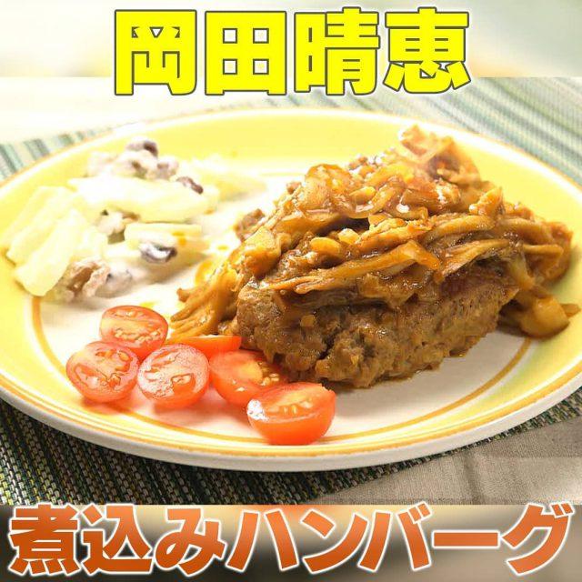 【家事ヤロウ】岡田晴恵さんの煮込みハンバーグレシピ|免疫力UPに特化した食材で作る
