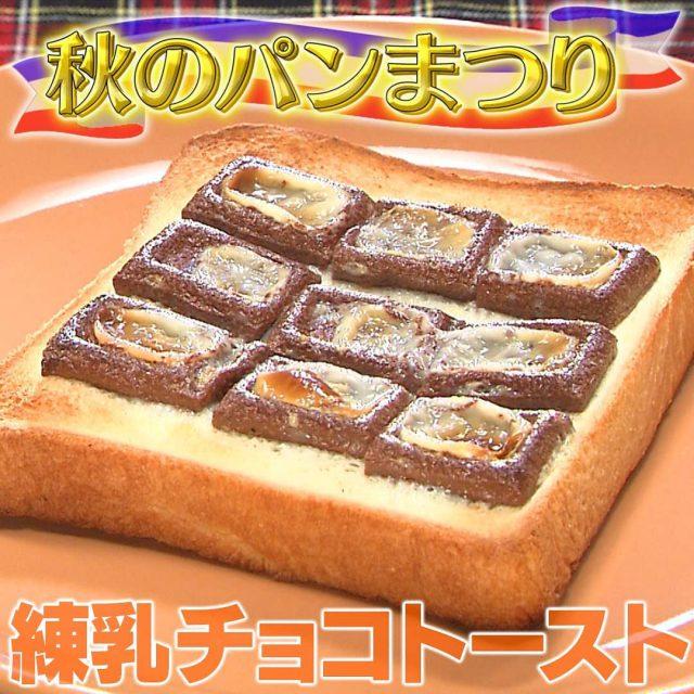 【家事ヤロウ】秋のパンまつりレシピまとめ|照りツナトースト・じゅわトマトースト・揚げパン風トースト・練乳チョコトースト
