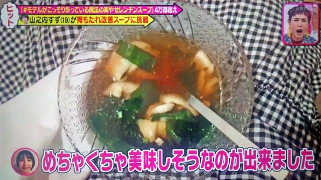 【メレンゲの気持ち】魔法の楽やせレンチンスープレシピ|山之内すずさんがハマるAtsushiさん考案ダイエットスープ