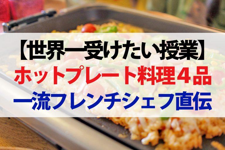【世界一受けたい授業】ホットプレートレシピ4品まとめ|魚介類のトマトブレゼ・そば粉のガレット・若鶏と冬野菜のフリカッセ・洋梨のフランベ