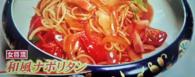 【ヒルナンデス】女将飯レシピ4品まとめ(12月8日)|もずくのキッシュ・ジャガイモのガレット・和風ナポリタン・里芋のビーフシチュー