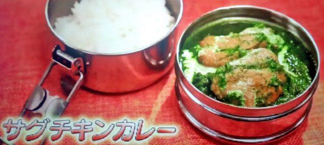 【ヒルナンデス】サグ(ほうれん草)チキンカレーのレシピ|印度カリー子さんが教えるスパイスカレー