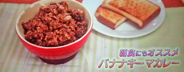 【ヒルナンデス】バナナキーマカレーのレシピ|印度カリー子さんが教えるスパイスカレー