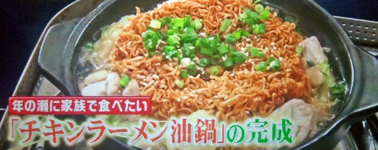 【ヒルナンデス】チキンラーメン油鍋のレシピ|リュウジの年の瀬レシピBEST5