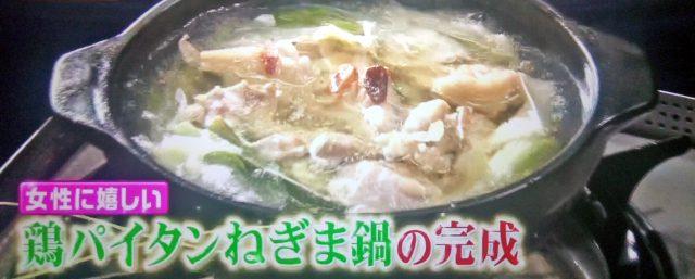 【ヒルナンデス】鶏パイタンねぎま鍋のレシピ|リュウジの年の瀬レシピBEST5