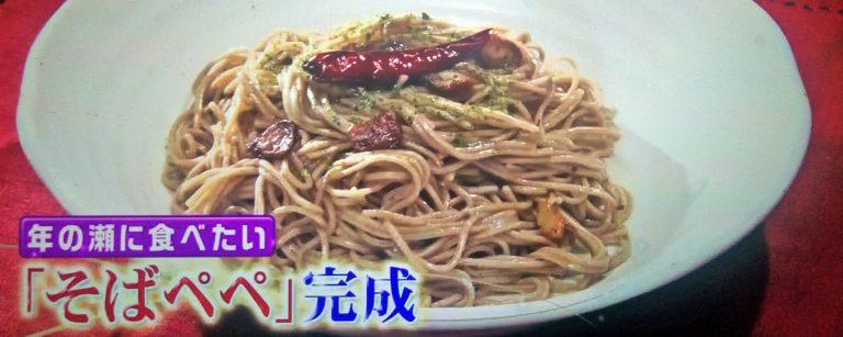 【ヒルナンデス】そばペペ(和風ペペロンチーノパスタ)のレシピ|リュウジの年の瀬レシピBEST5