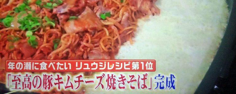 【ヒルナンデス】至高の豚キムチーズ焼きそばのレシピ|リュウジの年の瀬レシピBEST5
