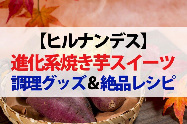 【ヒルナンデス】焼き芋特集まとめ|電子レンジレシピ・進化系スイーツ・調理グッズ・絶品アレンジ