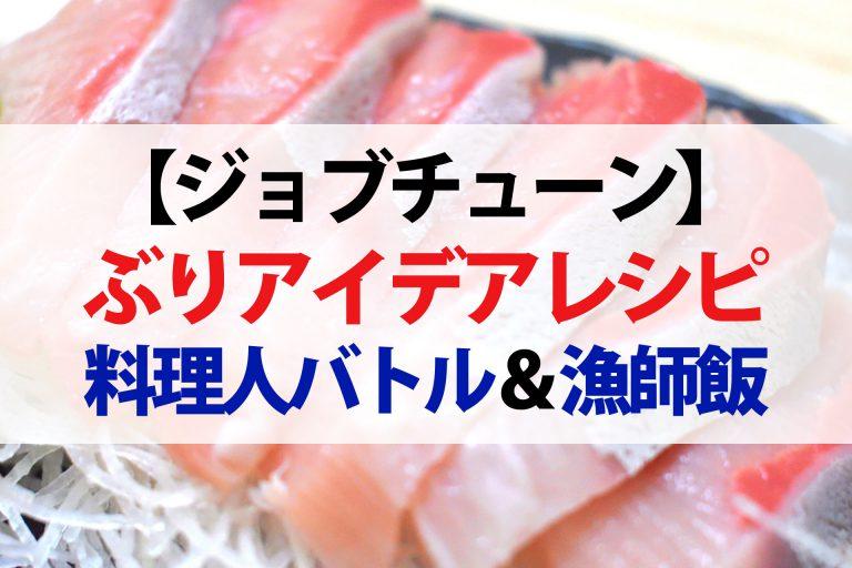 【ジョブチューン】ぶりアイデアレシピバトル&漁師飯まとめ 超一流料理人が対決