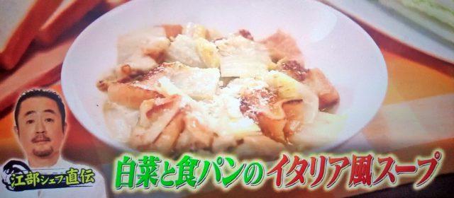 【ジョブチューン】白菜アイデアレシピバトル&農家飯まとめ|超一流料理人が対決