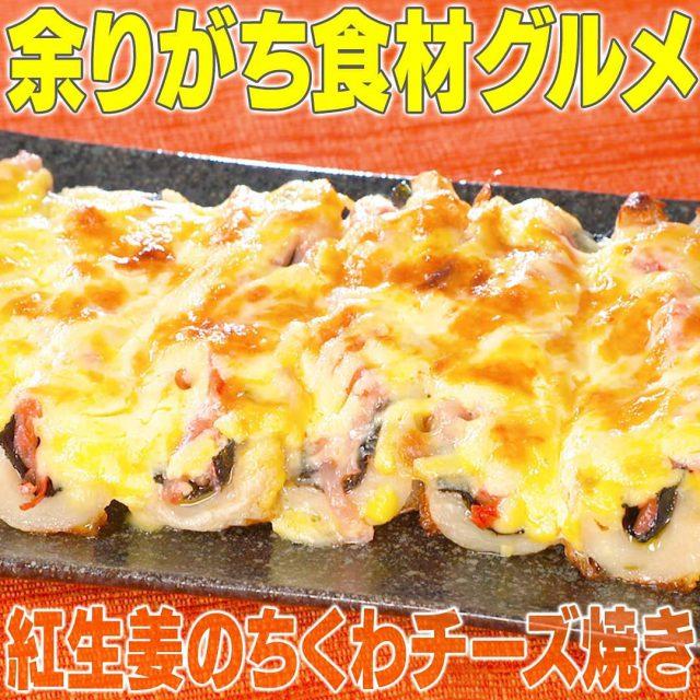 【家事ヤロウ】余りがち調味料使い切りレシピ5品まとめ|青じそドレッシングの手羽中煮・紅生姜のちくわチーズ焼き・マーマレードスペアリブ・ごまドレの坦々焼きそば