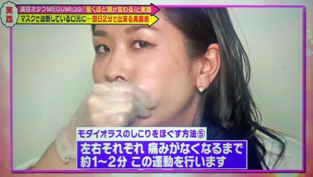 【メレンゲの気持ち】MEGUMIさんの若返り美顔マッサージのやり方 顔の下半分を鍛えて老け顔を防ぐ