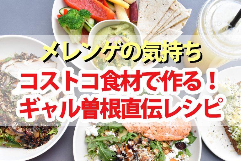 【メレンゲの気持ち】ギャル曽根のコストコ食材アレンジレシピ&おすすめコストコ商品11選