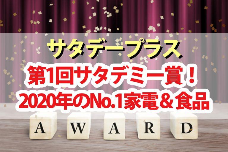 【サタデープラス】サタデミー賞ひたすら試してランキング年間大賞|サタプラが選んだ2020年最高の商品はコレ!