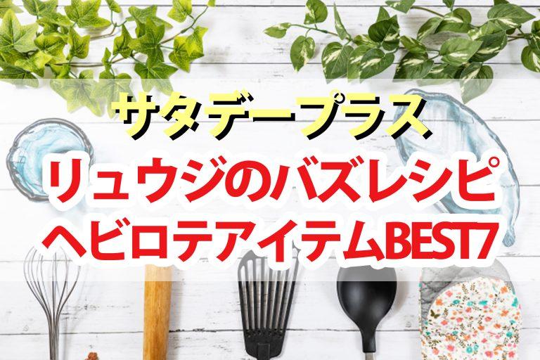 【サタデープラス】リュウジのヘビロテアイテム&バズレシピまとめ
