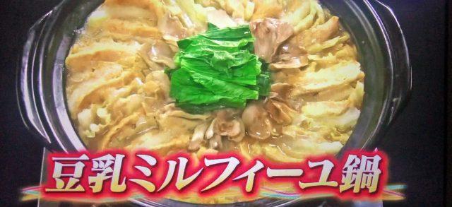 【世界一受けたい授業】青学鍋料理レシピ5品まとめ|ヘルシーで低カロリー&免疫力アップ鍋を原美穂さんが紹介