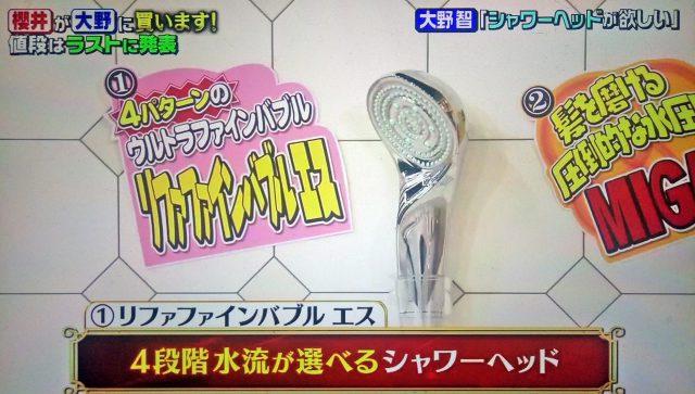 【夜会】シャワーヘッド『DADADA』大野智さん購入&おすすめ4選|新感覚ジェットウェーブ水流でボディケア