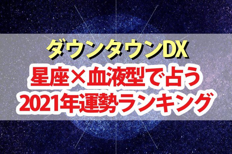 【ダウンタウンDX】2021年占い最強運勢ランキング結果|水晶玉子が星座×血液型で占う48通りの総合運