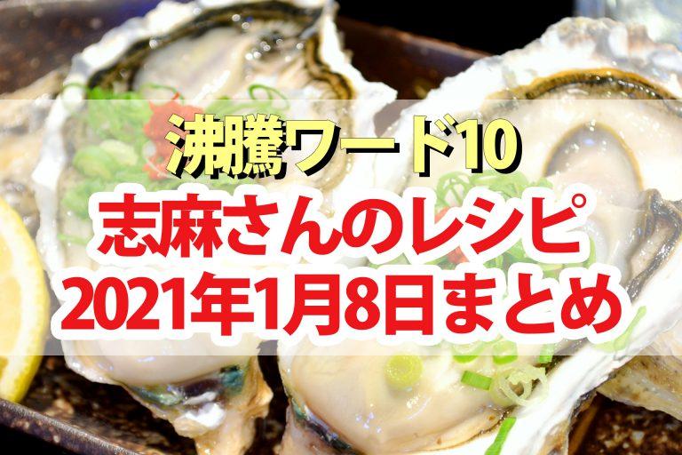【沸騰ワード10】志麻さんのレシピまとめ(1月8日)哀川翔さん・千葉雄大さん・滝沢カレンさん