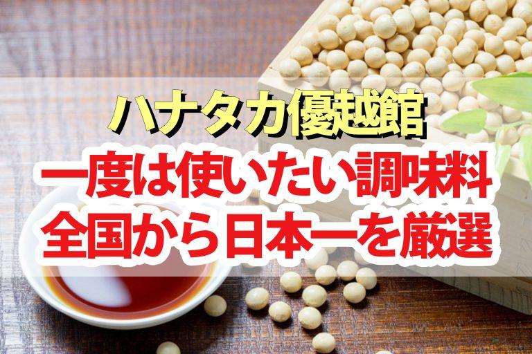 【ハナタカ】調味料:一度は使ってみたい日本一の逸品を厳選