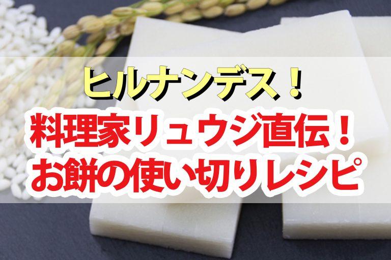 【ヒルナンデス】リュウジのもち使い切りレシピ6品まとめ|余ったお餅でアレンジ料理