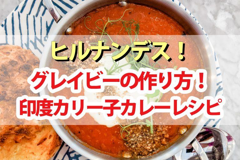 【ヒルナンデス】グレイビーの作り方|印度カリー子が教えるスパイスカレーレシピ
