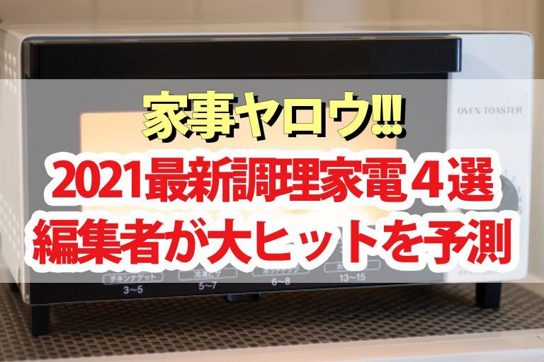 【家事ヤロウ】2021最新調理家電4選|オーブントースタービストロ・ヨーグルトメーカー・せんべろメーカー・レンジでパスタ
