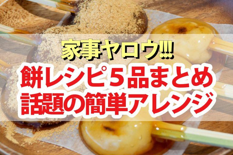【家事ヤロウ】餅レシピ5品まとめ|にらもち・バナナ餅ソテー・溶かし餅鍋・餅のアヒージョ・もチーズケーキ