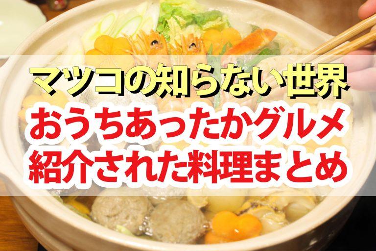 【マツコの知らない世界】おうちあったかグルメの世界まとめ|鍋の素・インスタント袋麺・ハンバーグ・麻婆豆腐・味噌汁・ホットサンド