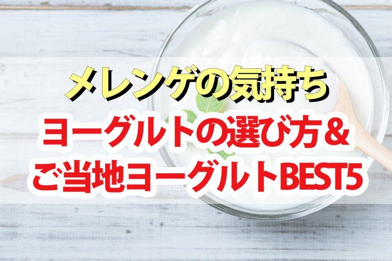 【メレンゲの気持ち】ヨーグルトの選び方&ご当地ヨーグルトBEST5|口内環境を整える・尿酸値の上昇を抑えるなど