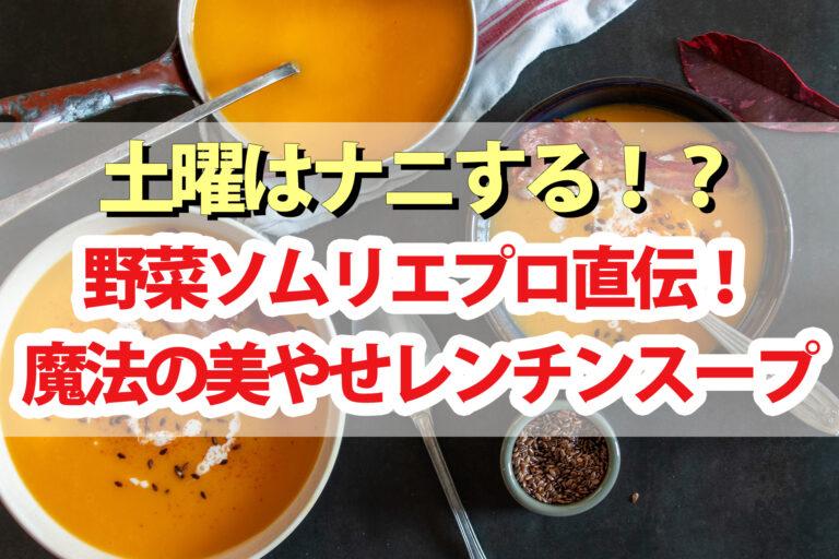【土曜は何する】魔法の美やせレンチンスープレシピまとめ|Atsushiさん直伝ダイエットスープ