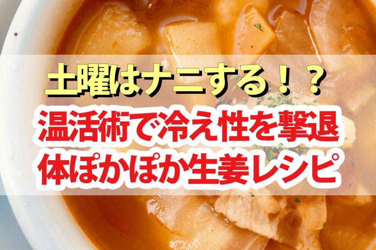【土曜は何する】冷え性を改善する温活術&ショウガレシピ|石原新菜先生が教える体をポカポカにする方法