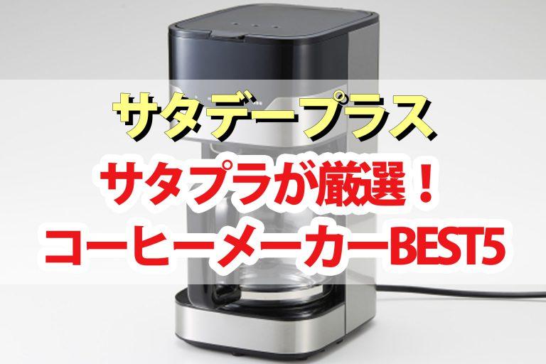 Toffy カスタム ドリップ コーヒー メーカー k cm6