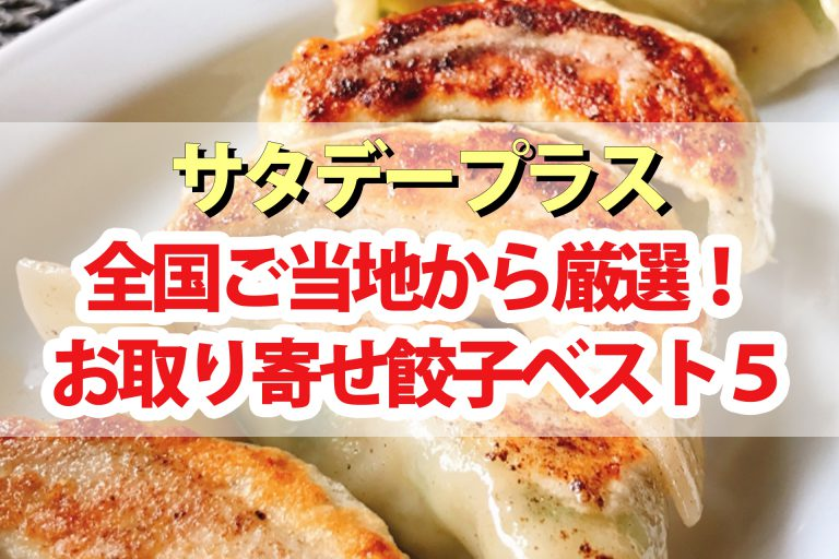 【サタデープラス】お取り寄せご当地餃子ランキングBEST5|餃子マニアの塚田亮一さんが厳選