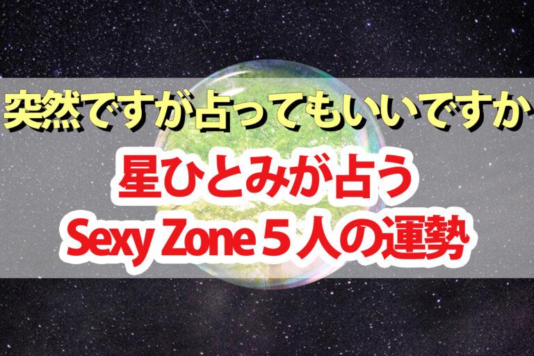 SexyZone菊池風磨&松島聡の運勢占い結果まとめ|星ひとみが天星術で占う【突然ですが占ってもいいですか】