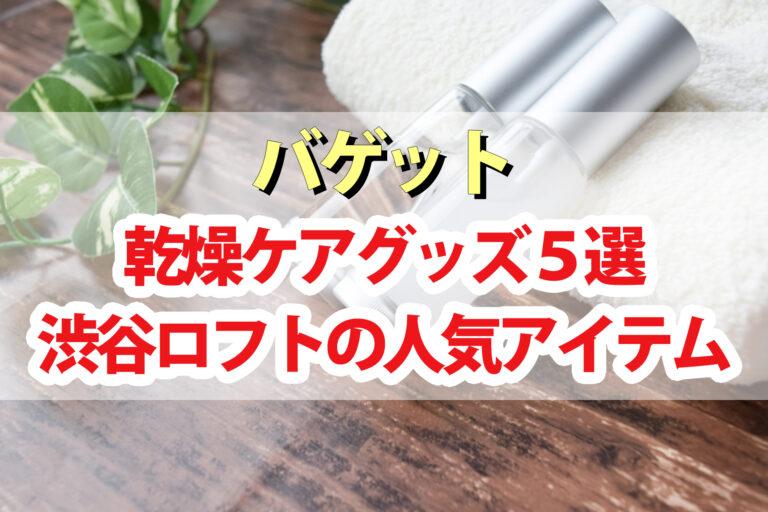 【バゲット】乾燥ケアグッズ5選 韓国シカシートマスク・超小型加湿器・潤いインナーマスク・保湿手袋・ヘアブラシ