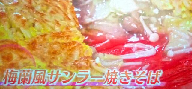 【グッとラック】ギャル曽根『梅蘭風サンラー焼きそば』レシピ|鍋の残りをアレンジ