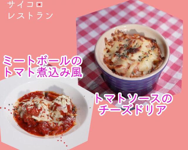 【ヒルナンデス】サイコロレストラン(11月12日)体が温まる料理レシピ5品まとめ|和洋中バトル