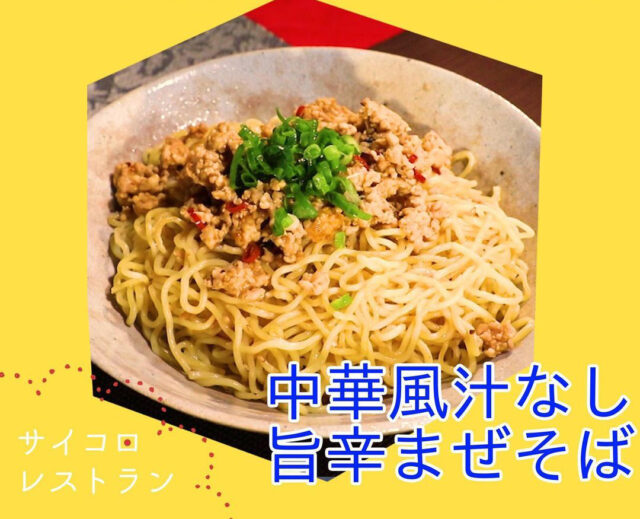 【ヒルナンデス】サイコロレストラン(11月12日)体が温まる料理レシピ5品まとめ 和洋中バトル