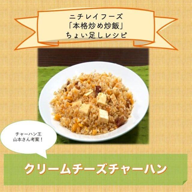 【ヒルナンデス】冷凍チャーハンちょい足しアレンジレシピまとめ|即席ちょい足しグランプリ