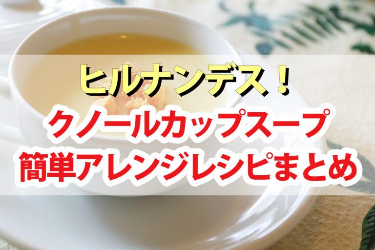 【ヒルナンデス】クノールカップスープアレンジレシピまとめ|ほうれん草のチーズリゾット・栗かぼちゃのカルボナーラ・パンスープ・グラタン風トマトと豆腐のチーズコンソメ