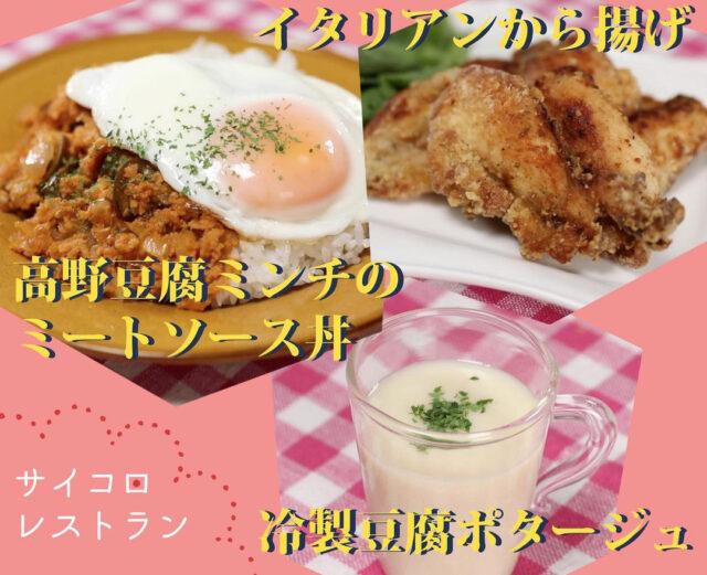【ヒルナンデス】和洋中バトル(9月24日)ご飯がすすむ料理レシピ8品まとめ