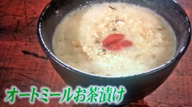 【ヒルナンデス】オートミールお茶漬けのレシピ|ダイエットに最適なヘルシー料理