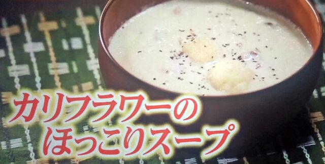 【ヒルナンデス】具だくさんスープレシピ4品まとめ|豆乳キムチスープ・タラとトマトのスープ・カリフラワーのほっこりスープ・豚と白菜の中華スープ